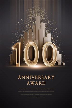 黑金质感100周年颁奖典礼宣传海报模板