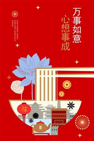 中国剪纸风面条荷花新年创意海报模板