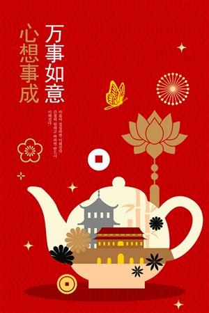 中国风扁平化茶壶古建筑新年创意海报模板
