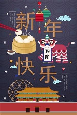 中国风天安门舞狮小笼包欢庆新年创意海报模板