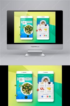 手机电商页面移动端蔬菜没事购物app设计