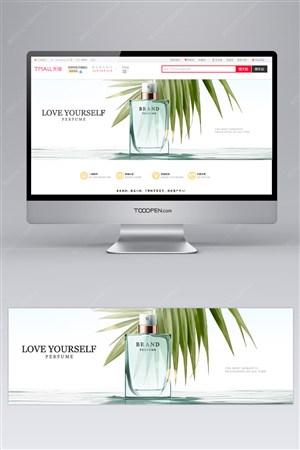 护肤品网页焦点图香水奢侈品网页模板