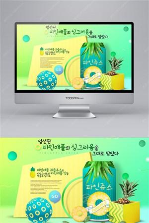 韩国菠萝饮料网站模板素材