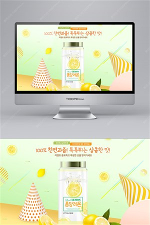 韩国饮料富含维C橘子柠檬水果饮品网站模板素材