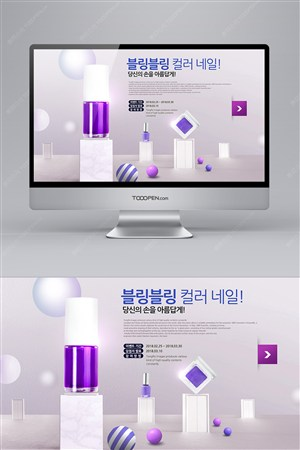 韩国指甲油彩妆网站模板素材