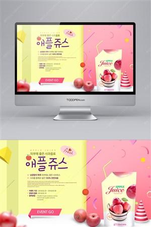 韩国苹果汁纯天然饮料网站模板素材