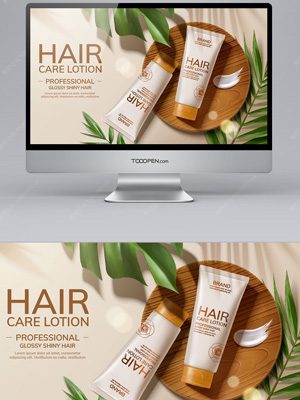 护肤品网页焦点图洗发水界面模板