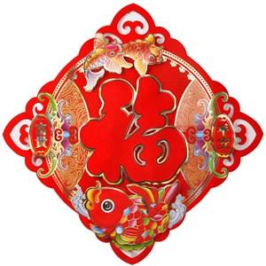 中国福字喜庆图片