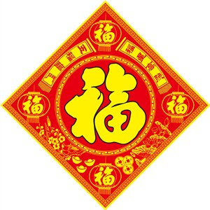 五福临门福星高照喜庆中国福图片
