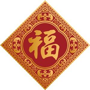 繁复高贵中国福图片
