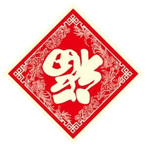 植物花纹中国福图片