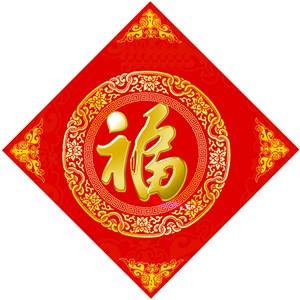 中国福立体字图片