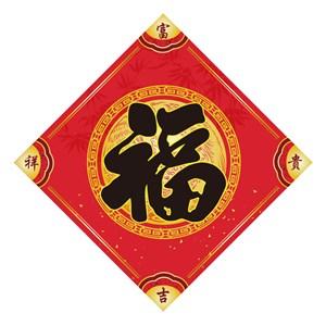黑色福字中国福图片