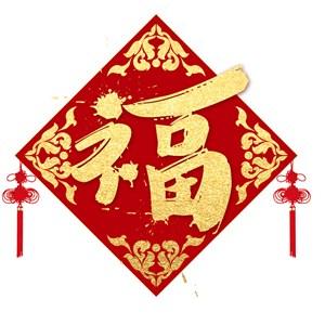 金箔金色福字图片