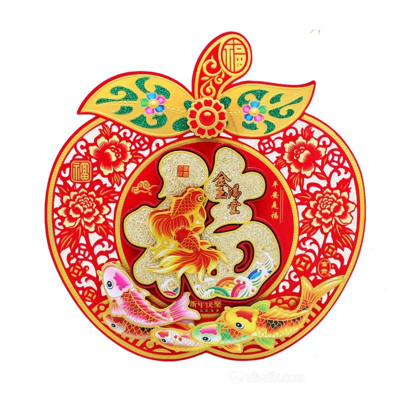苹果造型中国福图片