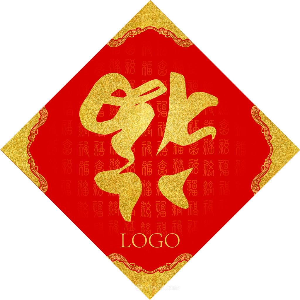 金边艺术福字喜庆图片