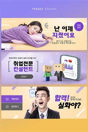 理财产品韩国懒人理财基金横幅广告banner素材