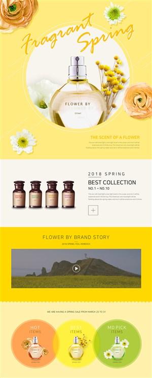 高端化妆品香水香氛韩货美容网站模板