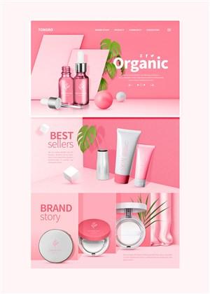 粉系夏季护肤化妆品网页素材