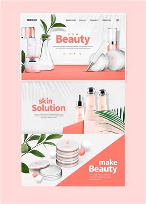 夏季护肤彩妆化妆品网页素材模板
