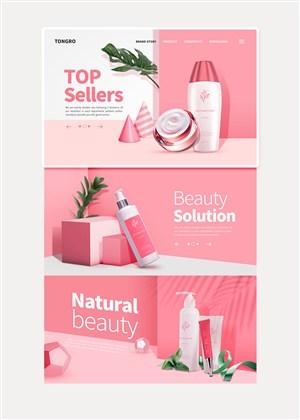 夏季护肤化妆品网页素材