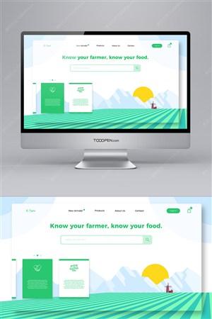 户外风景农田植物耕种插画网页网站模板