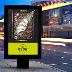 中式餐厅vi候车亭灯箱广告贴图样机
