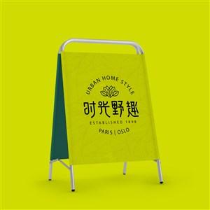 中式餐厅VI提示牌贴图样机