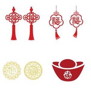 PNG元宝金币福字图片素材