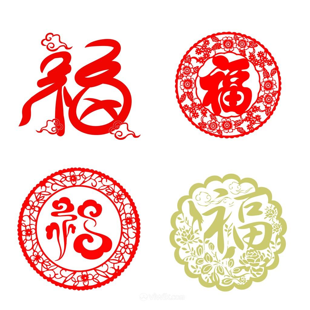 各式各样的福字PNG图片