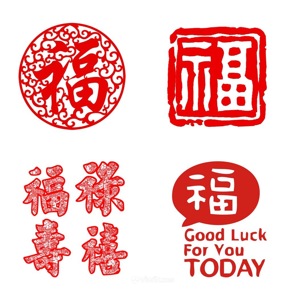 福禄寿中国福字PNG图片